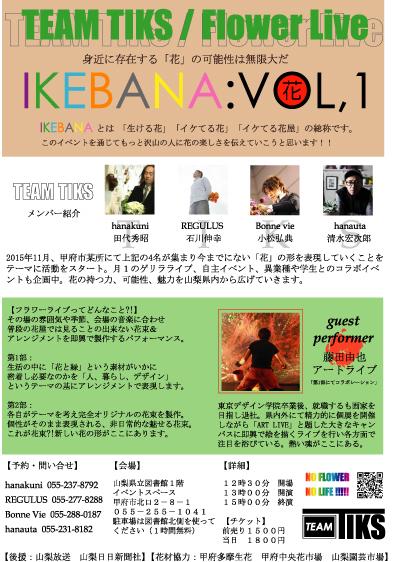 IKEBANA VOL_1 A5 完成.jpg