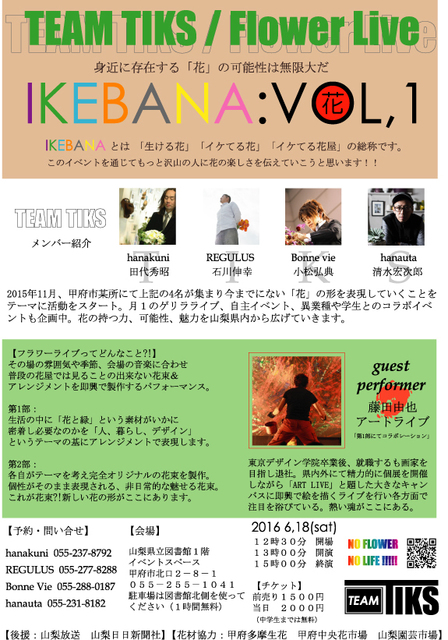 IKEBANA VOL_1 A5 完成 直し.jpg